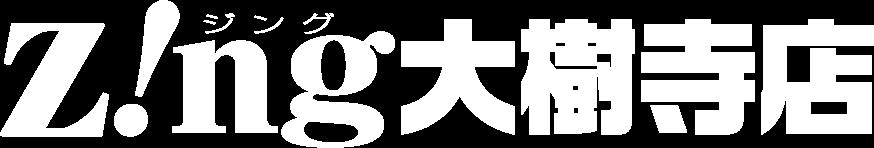 Zing!大樹寺店ロゴ