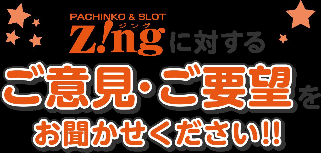 Zing!に対するご意見・ご要望をお聞かせください!!