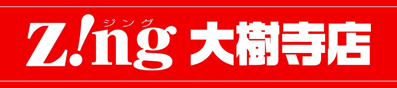 Zing大樹寺店