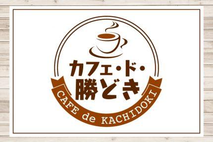 カフェ・ド・勝どきの営業時間